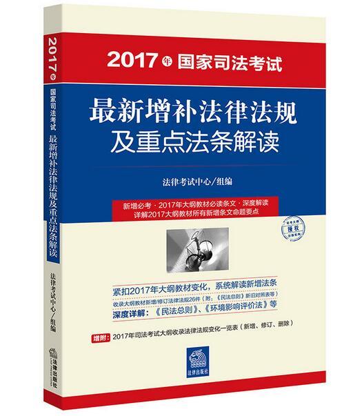 2017年国家司法考试最新增补法律法规及重点法条解读