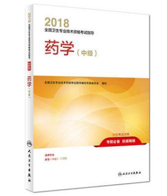 2018全国卫生专业技术资格考试指导药学(中级)人卫版