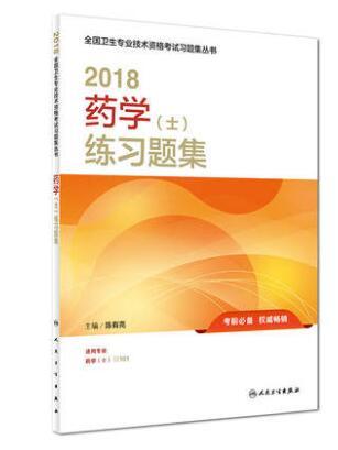 2018全国卫生专业技术资格考试习题集丛书药学(士)练习题集人卫版