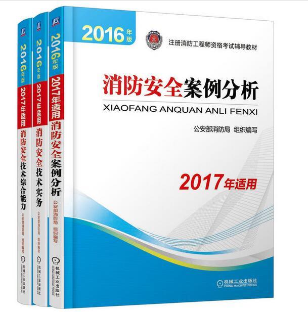 消防安全工程师考试书籍图片