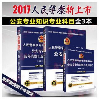 2017国家公安机关人民警察职位公安基础知识教材历年真题试卷核心考点3本