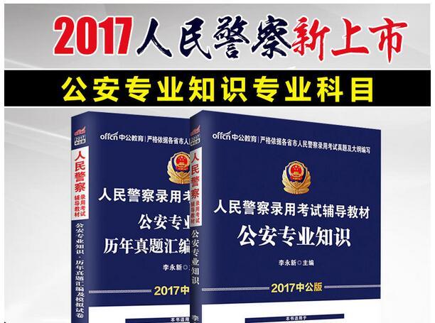 2017人民警察公安机关执法资格公安专业知识科目教材真题试卷