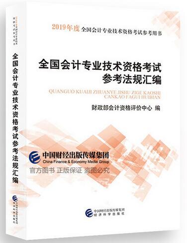 2019年初级会计师考试官方教材-全国会计专业技术资格考试参考法规汇编