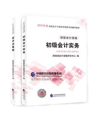 2019年初级会计师考试教材官方正版两本