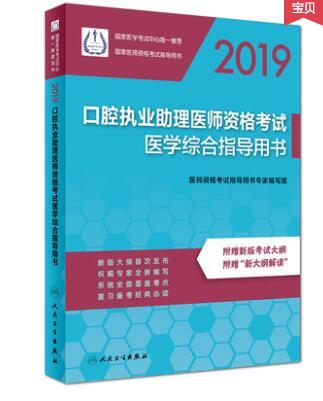 2019口腔执业助理医师资格betway787医学综合指导用书