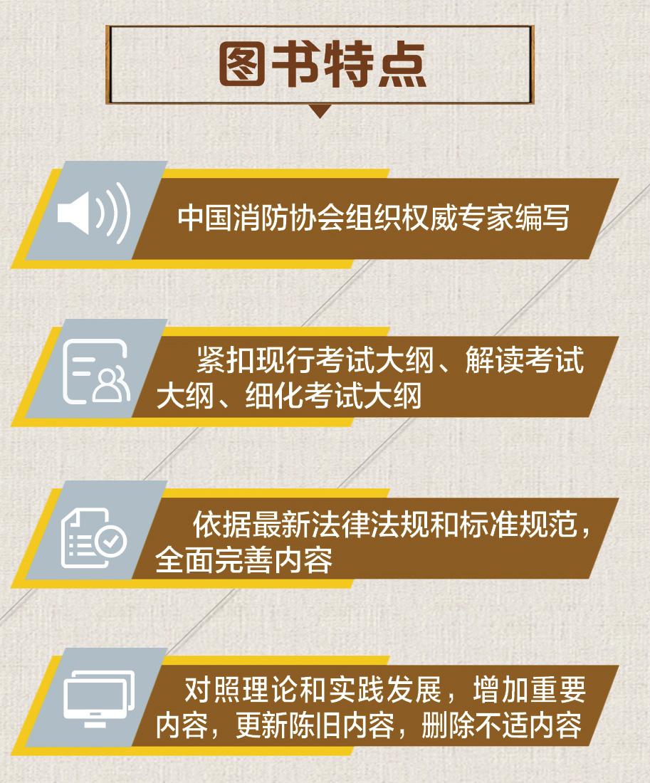 中华考试网消防工程师