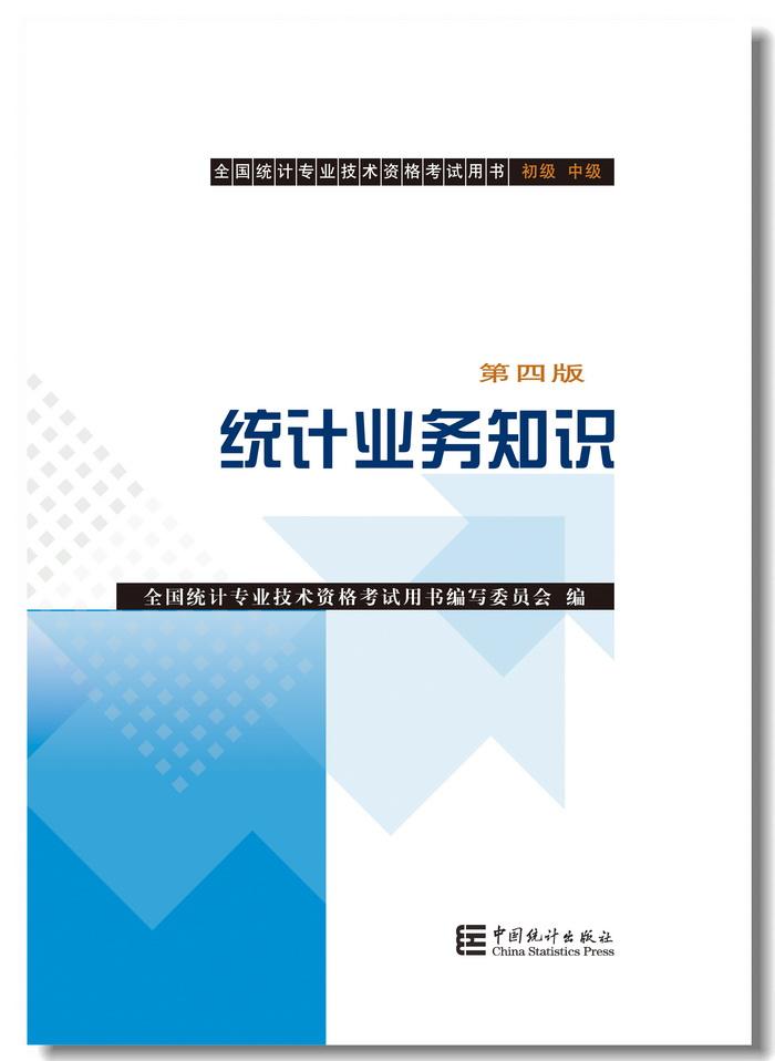 2018统计师考试辅导教材-统计业务知识(初中级)