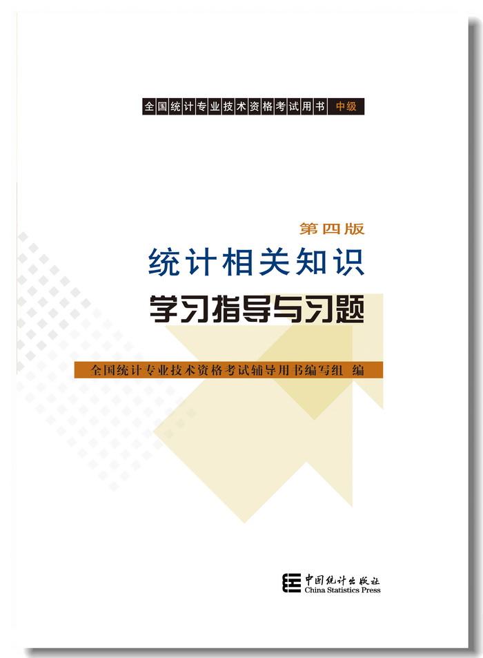2018统计师考试辅导教材-统计相关知识学习指导与习题(中级)