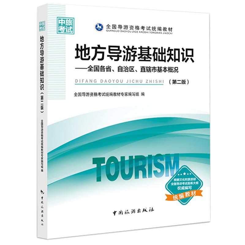 正版2018年地方导游基础知识考试教材