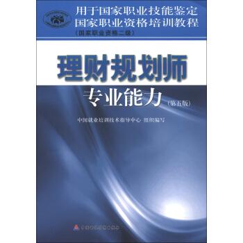 国家职业资格培训教程:理财规划师专业能力(国家职业资格2级)(第5版)