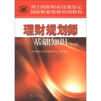 用于国家职业技能鉴定国家职业资格培训教程:理财规划师基础知识(第5版)