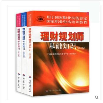 2018年理财规划师考试教材三级+二级+基础知识(第五版)全3本