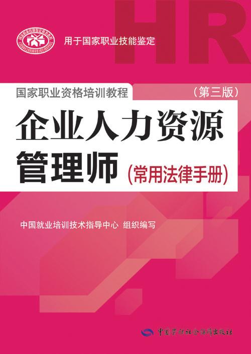 企业人力资源管理师(常用法律手册)(第三版)(指定教材)