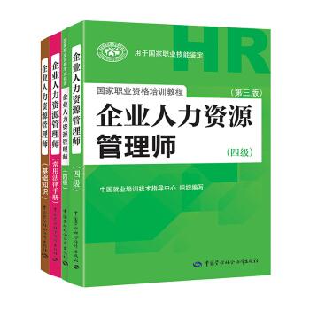 2018年四级企业人力资源管理师考试教材+三级指南+基础知识+常用法律手册+职业道德
