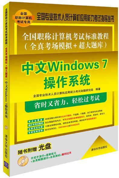 全国职称计算机考试标准教程(全真考场模拟+超大题库)-中文Windows7操作系统