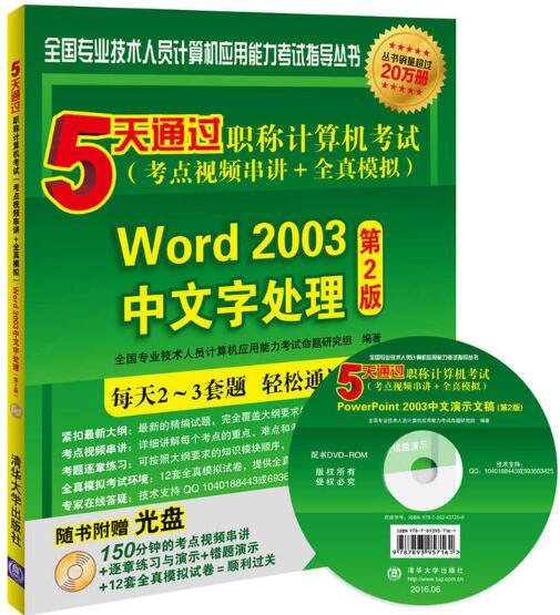 5天通过职称计算机考试(考点视频串讲+全真模拟)-Word2003中文字处理(第2版)