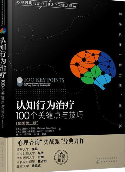 心理咨询与治疗100个关键点译丛--认知行为治疗:100个关键点与技巧(原著第二版)