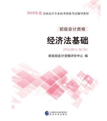 2018年度全国会计专业技术资格考试辅导教材(初级会计资格职称)--经济法基础