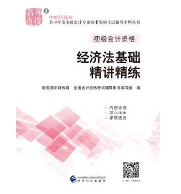 经济法基础精讲精练--2018年度全国会计专业技术资格考试辅导用书(初级会计资格职称)