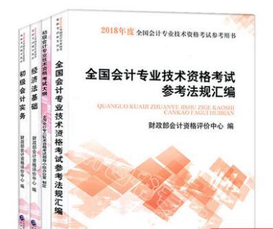 2018年全国初级会计专业技术资格考试教材(初级会计实务+经济法基础+大纲+参考法规汇编)初级会计实务教材全套4册