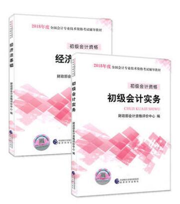 2018初级会计考试用书教材2本初级会计实务+经济法基础