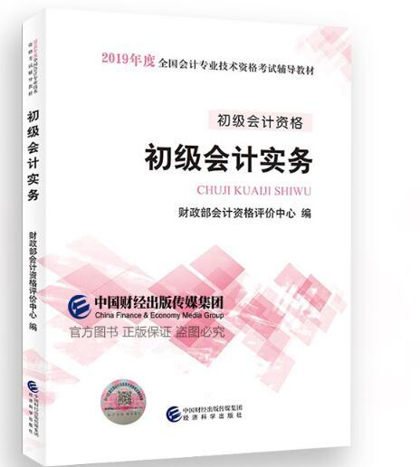 2019年初级会计师初级会计实务考试教材