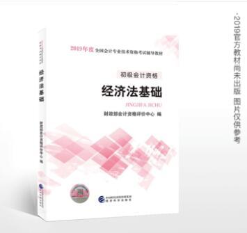 【预售】2019初级会计师经济法基础考试教材