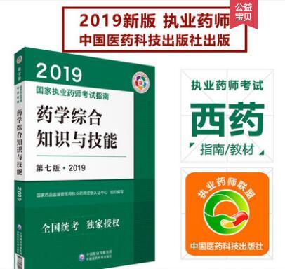 2019年执业药师考试用书西药学综合知识与技能
