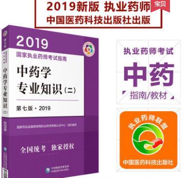 2019年执业药师考试用书中药学专业知识二