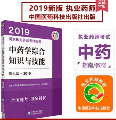 2019年执业中药师考试用书《中药学综合知识与技能》