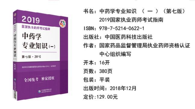 2019年执业中药师考试用书《中药学专业知识一》