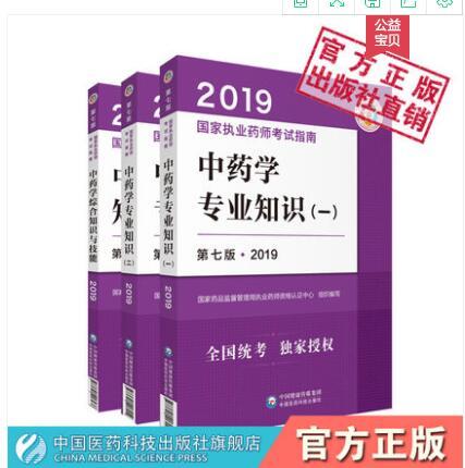 2019执业中药师考试用书中药套装3本