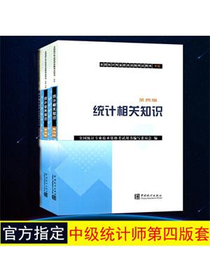 2018年统计师考试教材-统计业务知识+统计相关知识(初中级)