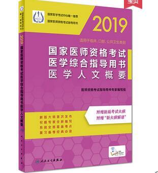 2019国家医师资格考试医学综合指导用书医学人文概要