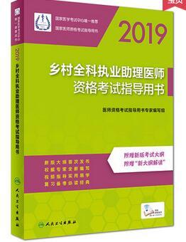 2019乡村全科执业助理医师资格考试指导用书