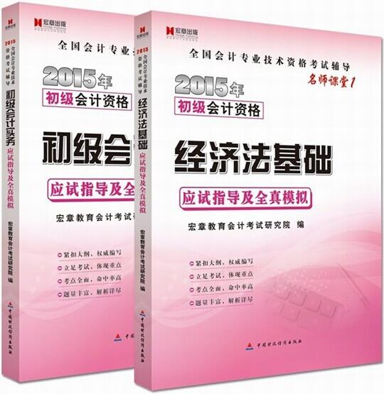 会计初级职称报名条件 北京会计初级职称报名条件 会计初 540*555