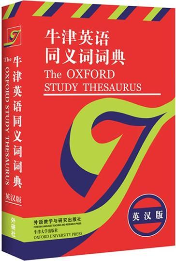 牛津英语同义词词典详细参数配置