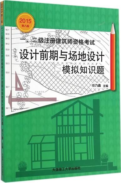 与场地设计模拟知识题(第八版)(景观与建筑设计系列)