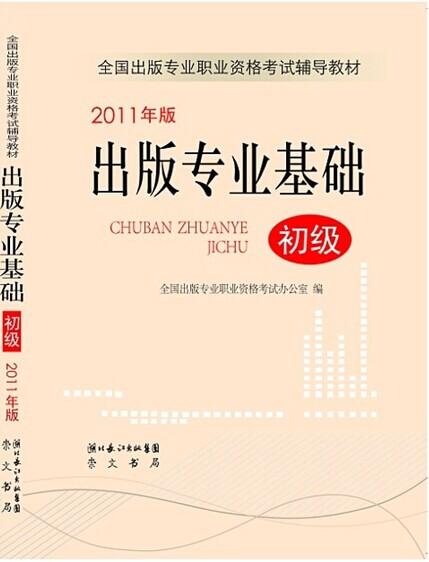 2011年版出版专业基础:初级