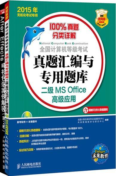 全国计算机等级考试真题汇编与专用题库――二级MSOffice高级应用