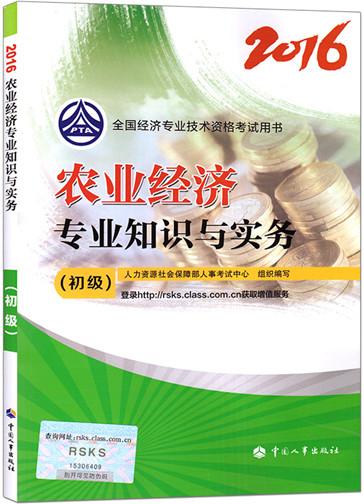 2016初级经济师考试教材用书农业经济专业知识与实务