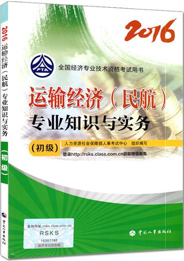 2016初级经济师考试教材用书运输经济(民航)专业知识与实务