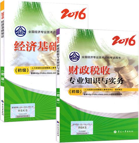 2016初级经济师考试教材用书财政税收专业知识与实务+经济基础知识全2本