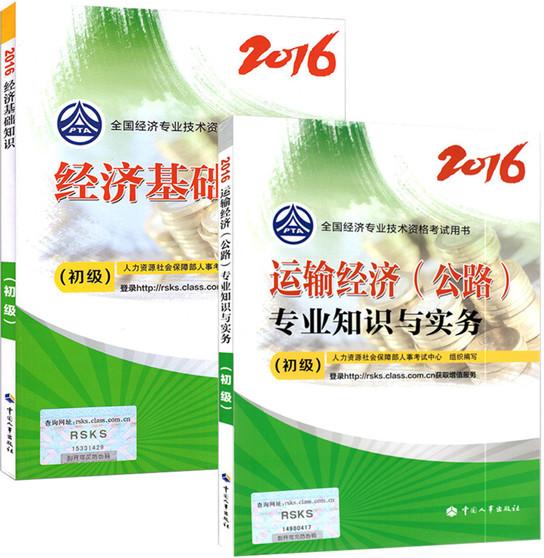 2016初级经济师考试教材用书运输经济(公路)专业知识与实务+经济基础知识全2本