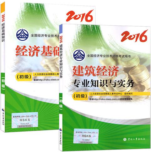 2016初级经济师考试教材用书建筑经济专业知识与实务+经济基础知识全2本