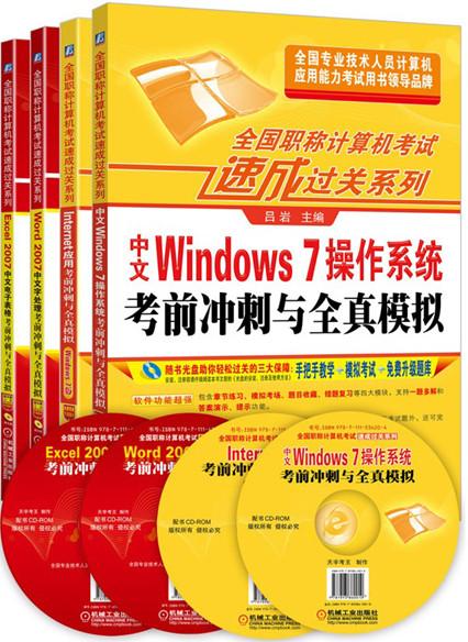 全国职称计算机考试速成过关系列套装:Windows7+Internet(Win7版)+Word2007+Excel2007(共4册)