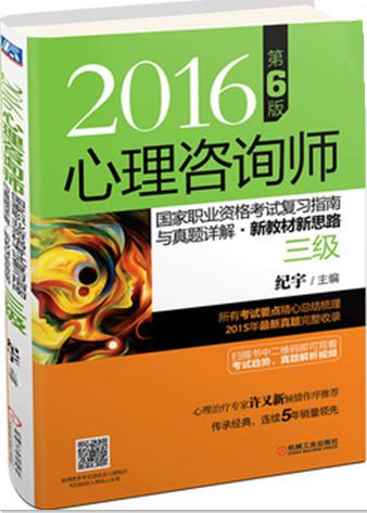 2016心理咨询师国家职业资格考试复习指南与真题详解新教材新思路(三级)第6版