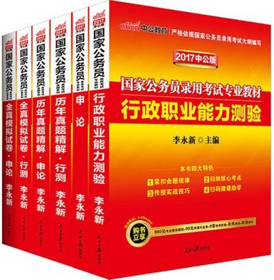 中公2017国家公务员录用考试专业教材套装6本