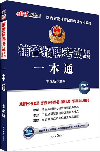 中公版2015辅警招聘考试专用教材一本通