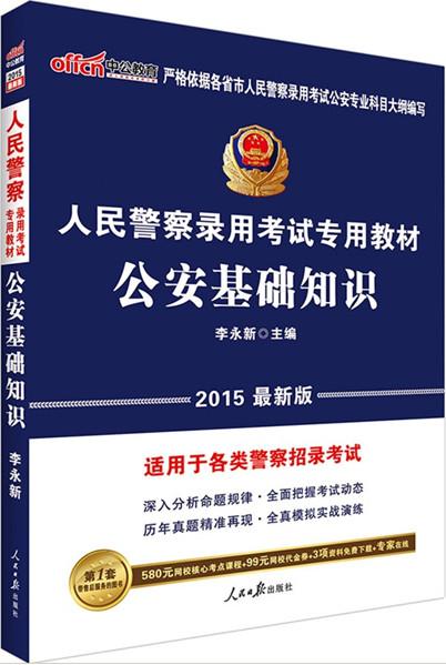 中公最新版2015人民警察录用考试专用教材公安基础知识